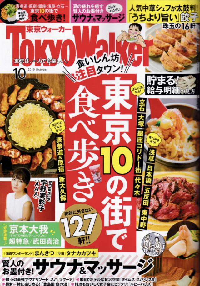 東京ウォーカー9/20売号「スゴ腕!鍼灸・整骨院 カラダメンテ相談室」
