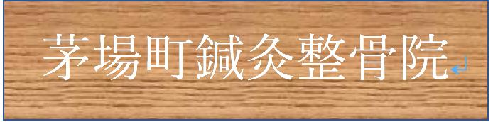 茅場町鍼灸整骨 東京駅周辺で口コミNo,1治療院